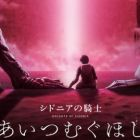 Knights of Sidonia movie
