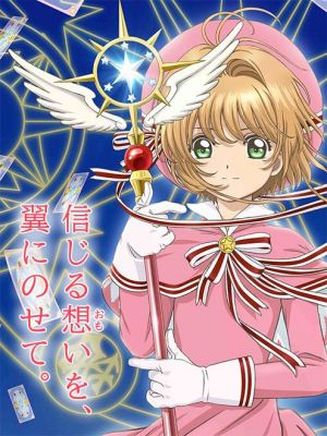 Card Captor Sakura, un nouvel Anime!