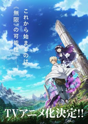 Infinite Dendrogram, le light novel sortira en anime