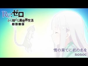 Re:Zero -Starting Life in Another World- Frozen Bonds en extrait vidéo